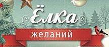 В Каневском районе пройдёт благотворительная новогодняя акция «Ёлка желаний»
