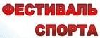 В Стародеревянковской прошёл фестиваль спорта