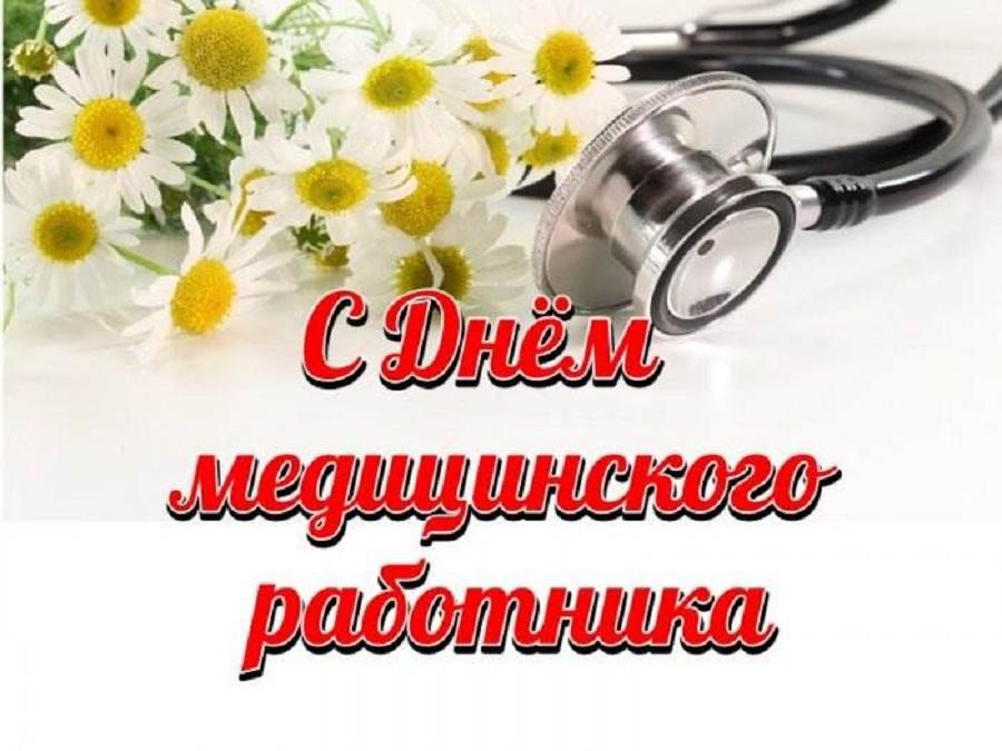 Днем рождения, открытка день медицинского работника в 2019 году